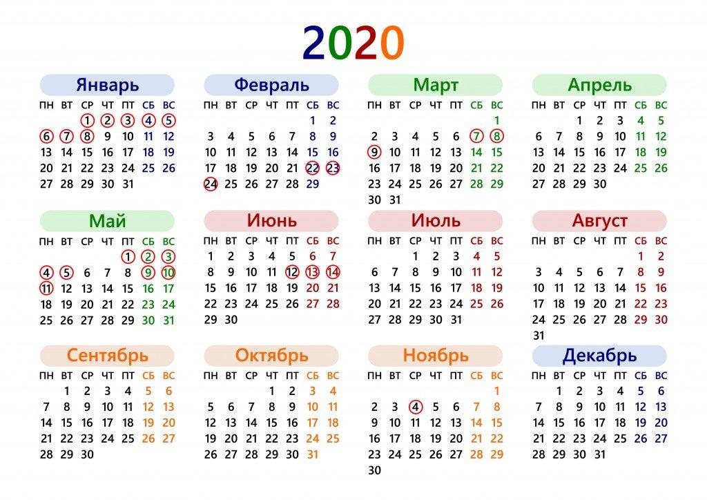 Календарь праздников и выходных в 2020 году
