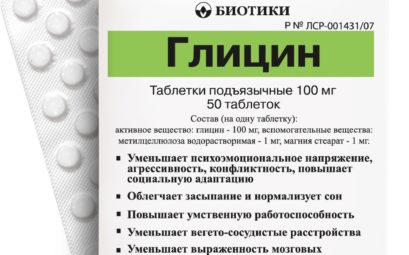 Глицин инструкция по применению, польза и вред