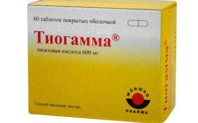 Тиогамма инструкция по применению