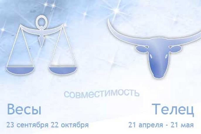 Гороскоп совместимости знаков зодиака Телец и Весы