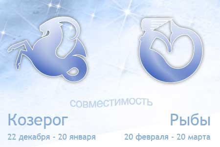 Совместимость знаков зодиака Козерог и Рыбы в любви и браке
