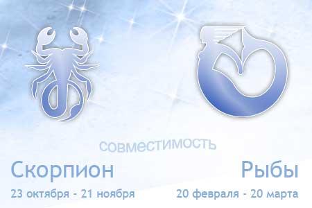 Совместимость знаков зодиака скорпион и рыбы