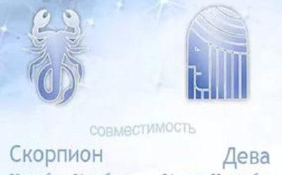 Совместимость знаков зодиака скорпион и дева